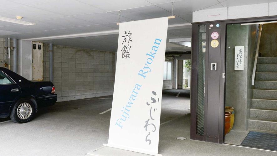 ・ふじわら旅館入り口