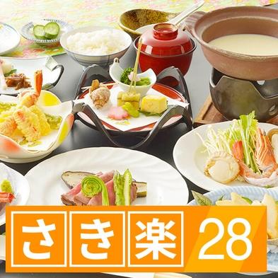 【さき楽28】早めの予約でポイントアップ!レストランで和食料理に舌鼓!嬉しいチェックアウト11時まで