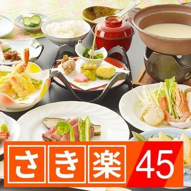【さき楽45】早めの予約でポイントアップ!レストランで和食料理に舌鼓!嬉しいチェックアウト11時まで