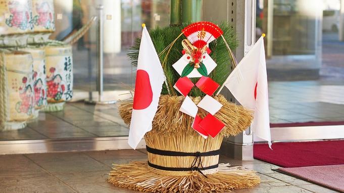 【年末年始プラン】湯ったり温泉宿で過ごすお正月★夕食はレストランで和食料理に舌鼓