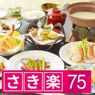 【さき楽75】早めの予約でポイントアップ!レストランで和食料理に舌鼓!嬉しいチェックアウト11時まで