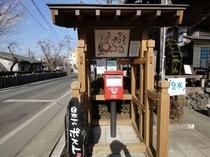日本一ポスト(阿蘇神社)