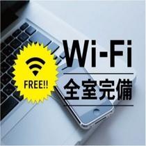 館内全域にてWi-Fi利用可能!