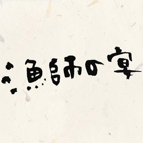 漁師の宴【地魚基本+伊勢海老+渡り蟹+活きあわび】
