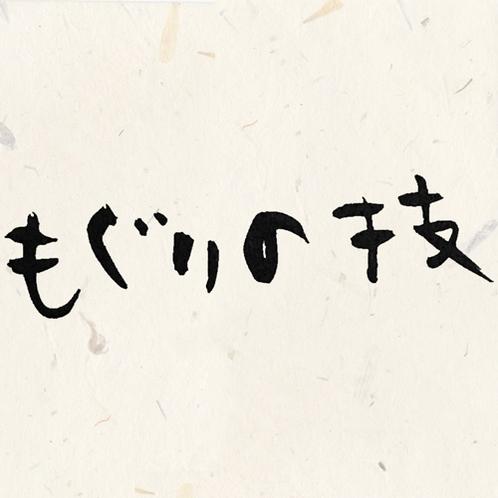 もぐりの技【地魚基本+伊勢海老活き造り】