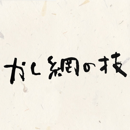 かし網の技【地魚基本コース】