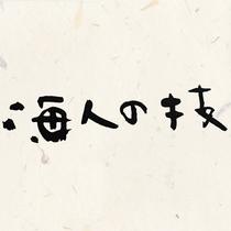 海人の技【地魚基本+活きあわび+渡り蟹】