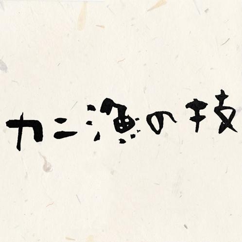 カニ漁の技【地魚基本+渡り蟹】