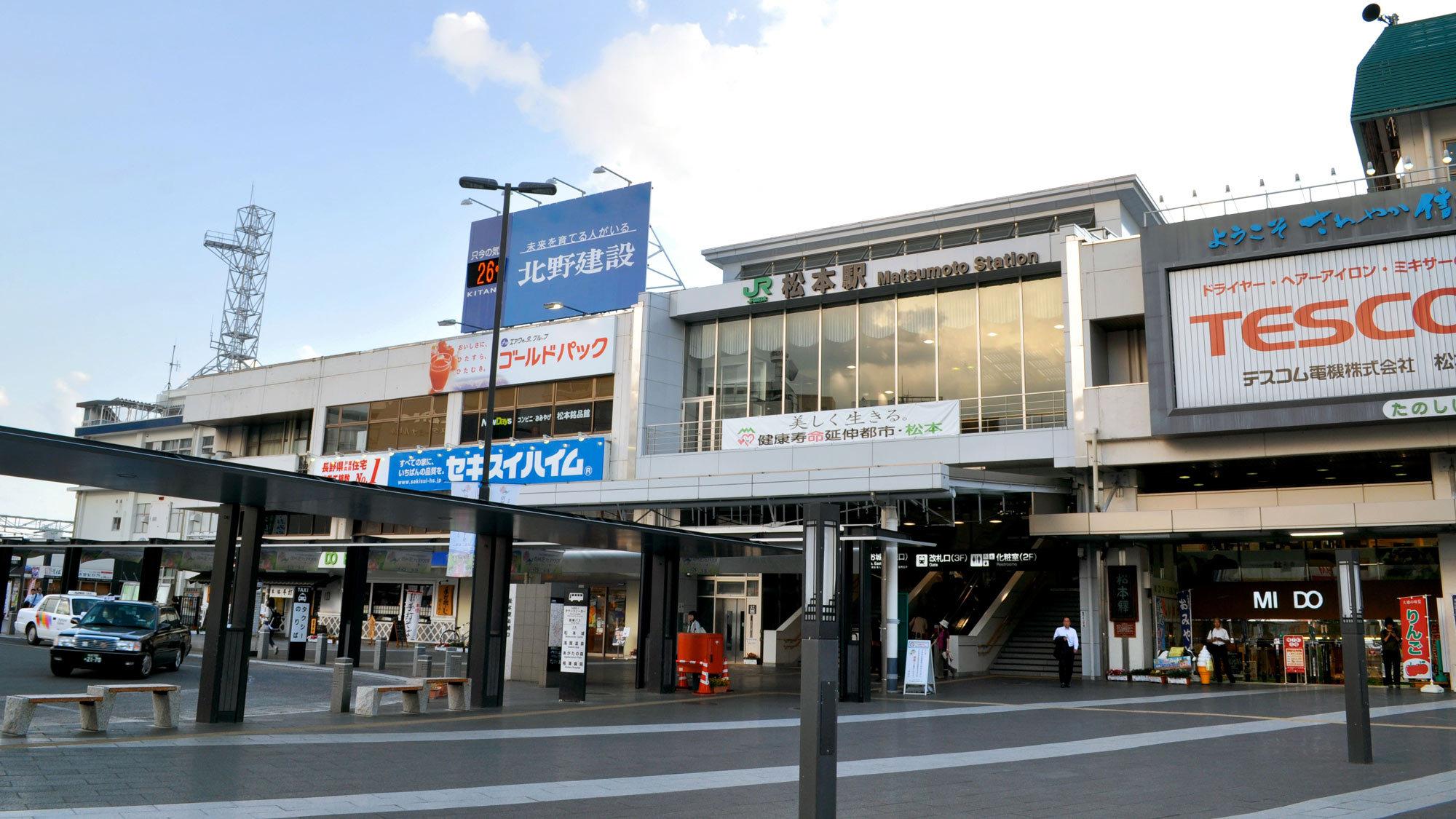 【JR松本駅】松本の出入口、松本駅へは当館からお車にて約15分。
