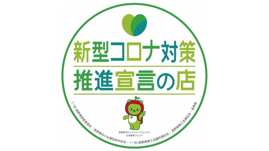 長野県コロナ対策推進宣言に登録しています