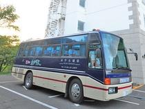 【送迎バス】10名以上2時間圏内まで無料送迎。紋別空港までは2名以上で送迎。