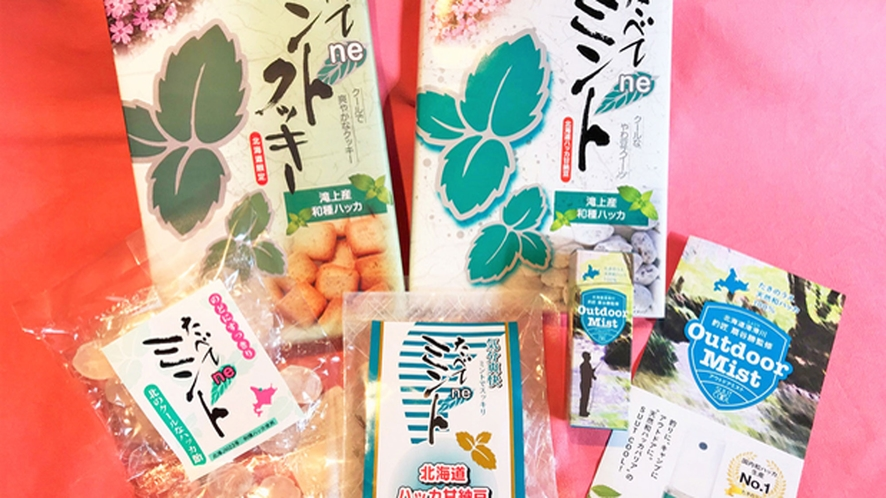 【売店商品】滝上産のミントを使用した製品です。お土産にぜひどうぞ。