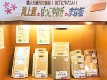 【売店商品】ばっこ柳を使ったまな板は軽くて柔らかく耐久性もあり、包丁を入れた時の感触が秀逸です。
