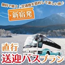 新宿バス冬500×500