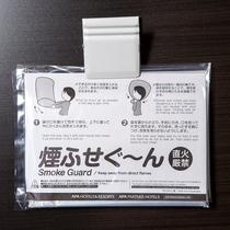 ■客室備品 煙ふせぐ~ん(防煙フード)