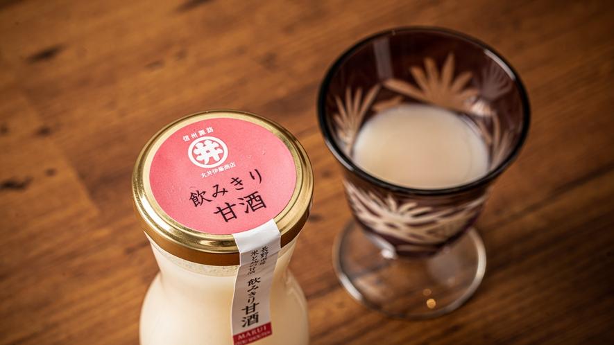 食前酒◆信州諏訪、丸井伊藤商店の甘酒