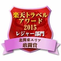 【楽天トラベルアワード2015】敢闘賞受賞しました!