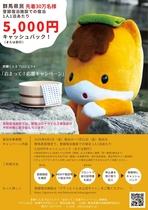 群馬県民様5000円offポスター