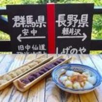 パワースポット熊野神社 長野と群馬の県境上にある茶屋の力餅 車で1時間
