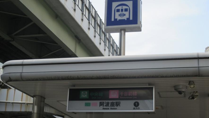 最寄りの地下鉄「阿波座」駅①号出入口より徒歩2分