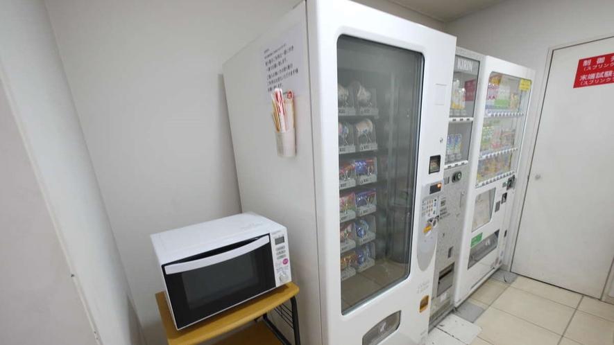 1階自動販売機コーナー 電子レンジもご用意してます