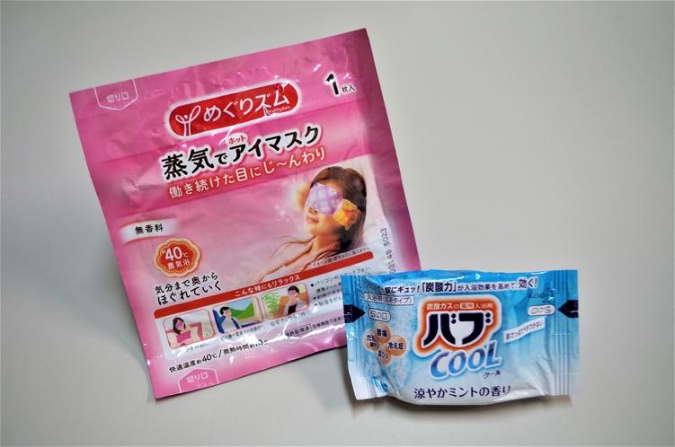 レディースプランのアメニティ一例【ホットアイマスク&入浴剤】