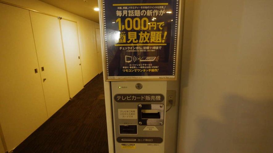 ルームシアター券売機 3階から14階のエレベーター横にございます♪