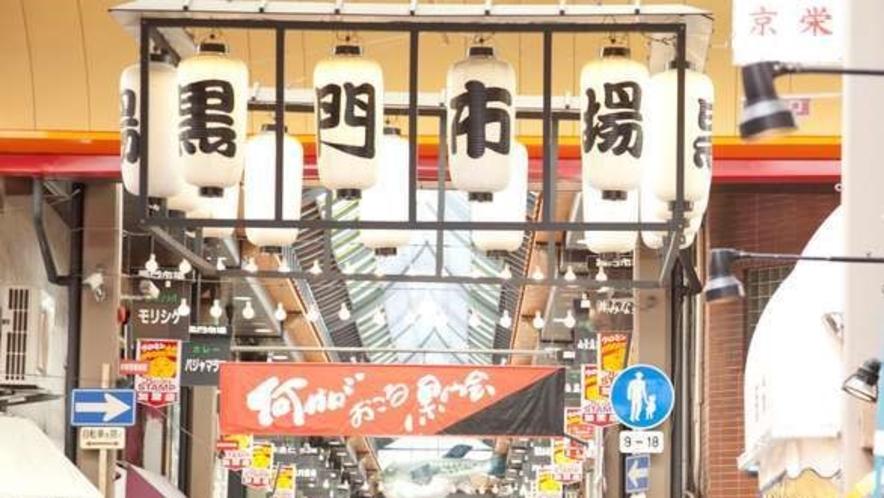 黒門市場【ホテルより地下鉄で約15分】