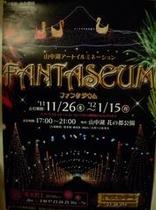 イルミネーションポスター2011