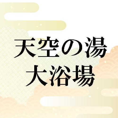 【天空の湯「大浴場」】