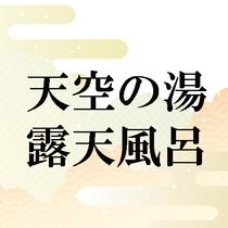【天空の湯「露天風呂」】