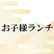 【お子様ランチ】