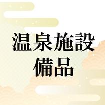 【温泉施設・備品】