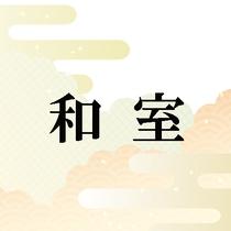 【お部屋 和室】