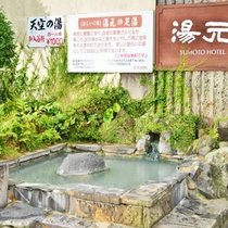 ■湯元の足湯