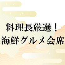 【料理長が素材を厳選!「海鮮グルメ会席」】