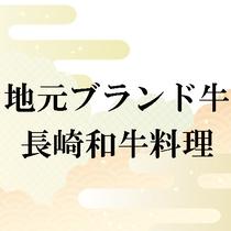 【地元のブランド牛「長崎和牛料理」】