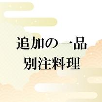 【追加の一品 別注料理】