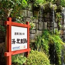 ■320年続く雲仙で一番伝統のある宿