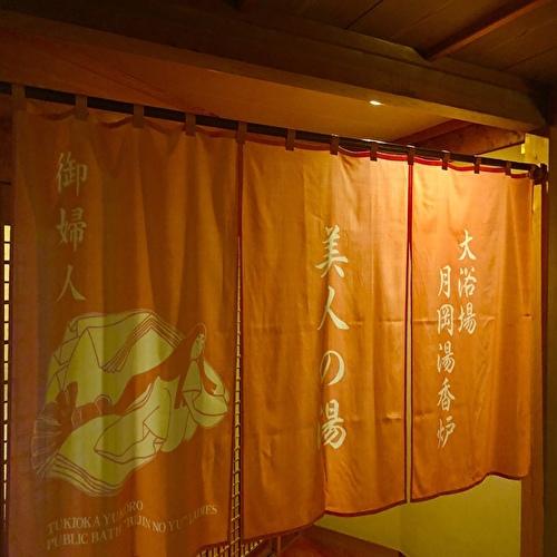 月岡湯香炉女性浴場「美人の湯」