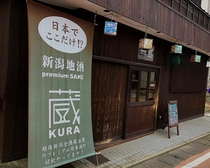 新潟地酒 蔵premium SAKE KURA