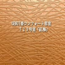 GENJI香コンフォート客室「紅梅」