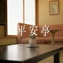 客室棟「平安亭」