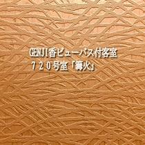 GENJI香ビューバス付客室720号室「篝火」