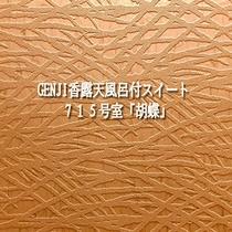 GENJI香露天風呂付スイート「胡蝶」