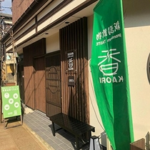 新潟飲物 香premium TASTE KAORI