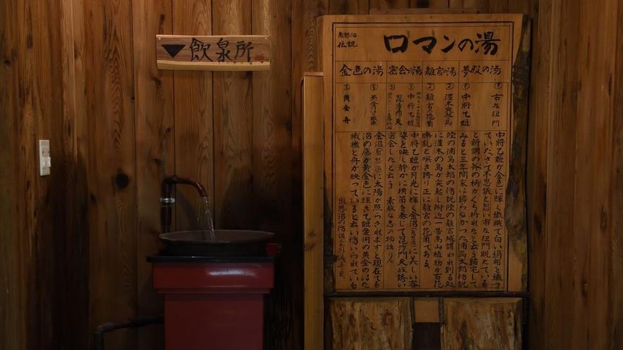 【飲泉所】