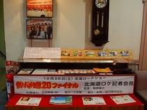 釣りバカ日誌20の展示
