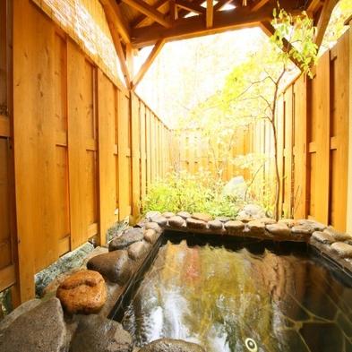 【秋冬旅セール】貸切露天風呂フルコースーディナープラン一泊二食宿泊プラン