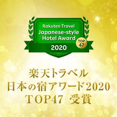 楽天トラベルゴールドアワード2020&日本の宿TOP47 W受賞記念プラン!夕食+朝食付プラン